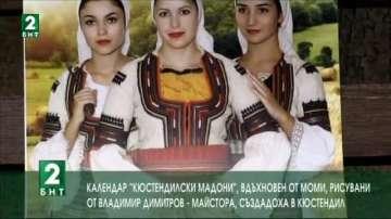 Уникален календар показа музеят в Кюстендил