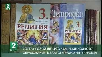 Все по-голям интерес към религиозното образование в благоевградските училища