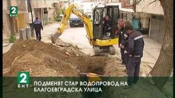 Подменят водопровода на благоевградска улица