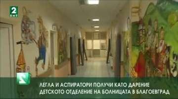 Дариха медицинско оборудване на детското отделение към болницата в Благоевград