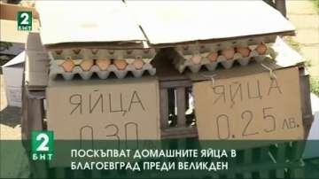 Поскъпват домашните яйца в Благоевград преди Великден