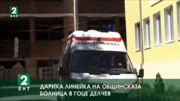 Дариха линейка на общинската болница в Гоце Делчев