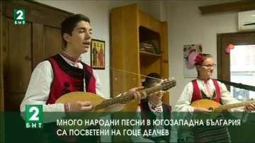 Много народни песни в Югозападна България са посветени на Гоце Делчев