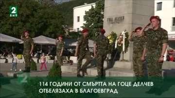 114 години от смъртта на Гоце Делчев отбелязаха в Благоевград