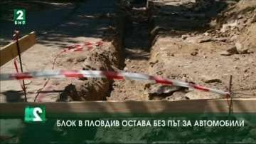 Блок в Пловдив остава без път за достъп на автомобили