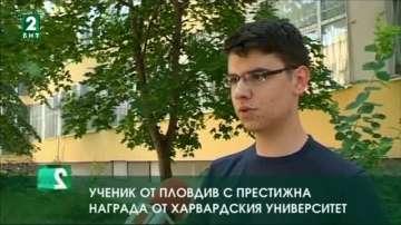 Ученик от Пловдив с престижна награда от Харвардския университет