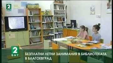 Безплатни летни занимания в библиотеката в Благоевград