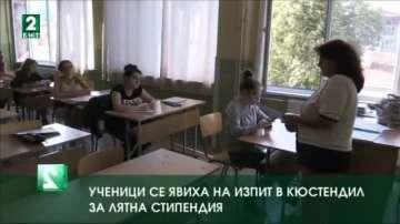 Ученици се явиха на изпит в Кюстендил  за лятна стипендия