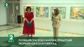 Пловдивска художничка представя творбите си в Благоевград
