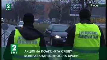 Акция на полицията срещу контрабандния внос на храни