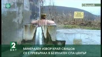 Минерален извор край Свищов се е превърнал в безплатен спа център