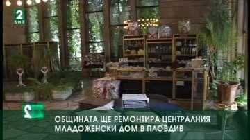 Община Пловдив ще ремонтира Централния младоженски дом