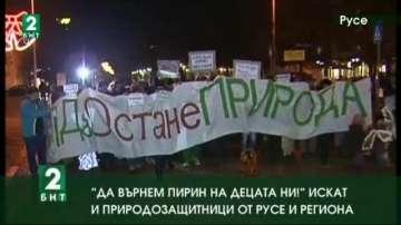 """""""Да върнем Пирин на децата ни!"""" искат и природозащитници от Русе"""