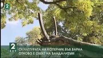 Скулптурата на Коперник във Варна отново е обект на вандализъм