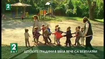 Детските градини в Бяла вече са безплатни
