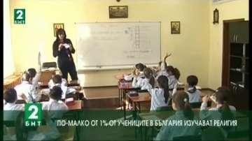 По-малко от 1% от учениците в България изучават религия