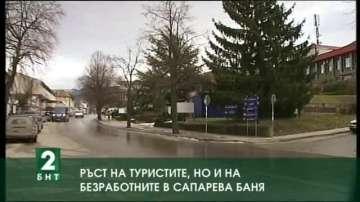 Ръст на туристите, но и на безработните в Сапарева баня