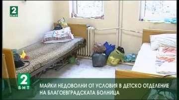 Майки недоволни от лошите условия в детско отделение на благоевградската болница
