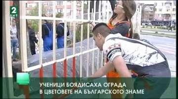 Ученици от Благоевград боядисаха ограда в цветовете на българското знаме