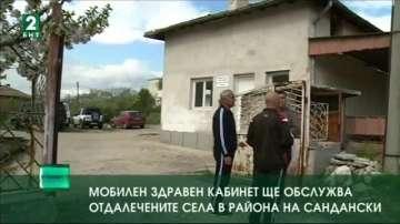 Мобилен здравен кабинет ще обслужва отдалечените села в района на Сандански