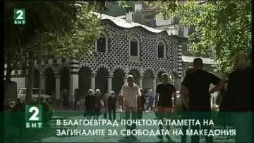 В Благоевград почетоха паметта на загиналите за свободата на Македония