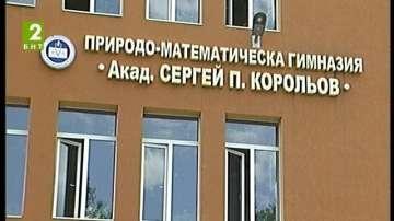 Учениците в Пиринско избират гимназии