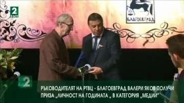 """Ръководителят на РТВЦ-Благоевград Валери Яков с отличието """"Личност на годината"""