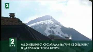 23 общини от Югозападна България се обединяват, за да привличат повече туристи