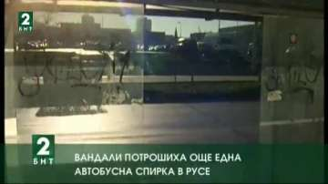 Вандали потрошиха още една автобусна спирка в Русе