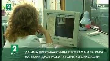 Да има профилактична програма и за рака на белия дроб искат русенски онколози