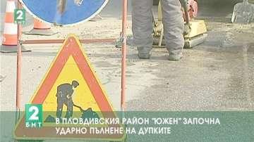 В пловдивския район Южен започна ударно пълнене на дупките