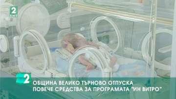 """Община Велико Търново отпуска повече средства за програмата """"Ин витро"""""""