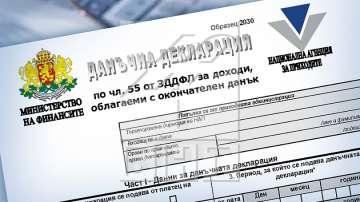 Новите подоходни декларации вече са достъпни в сайта на НАП
