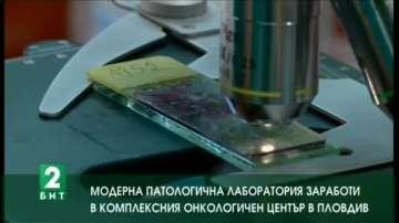 Модерна лаборатория заработи в комплексния онкологичен център в Пловдив