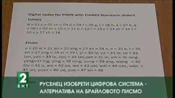 Русенец изобрети алтернатива на Брайловото писмо