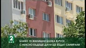 Близо 70 жилищни блока в Русе с неясно бъдеще дали ще бъдат санирани