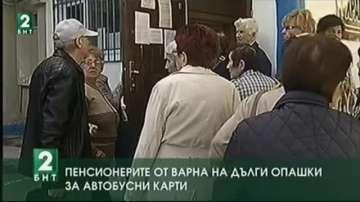 Пенсионери от Варна на дълги опашки за автобусни карти
