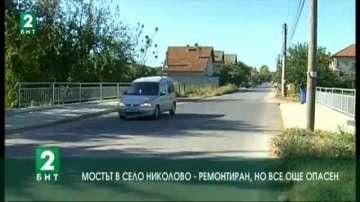 Мостът в село Николово – ремонтиран, но все още опасен