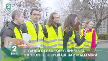 Студенти от Пловдив с призив за отговорно празнуване на 8-и декември
