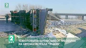 Тежкотоварен автомобил се преобърна на автомагистрала Тракия