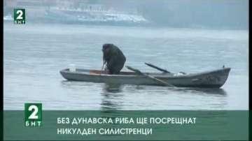 Без дунавска риба ще посрещнат Никулден силистренци