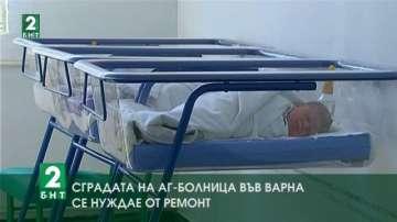 Сградата на АГ-болница във Варна се нуждае от ремонт