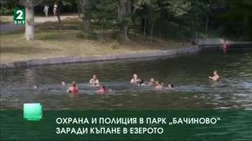 """Охрана и полиция в парк """"Бачиново"""" заради къпане в езерото"""