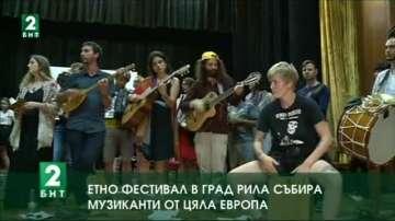 Етнофестивал в град Рила събира музиканти от цяла Европа
