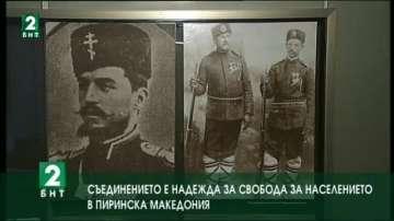 Съединението е надежда за свобода за населението от Пиринска Македония