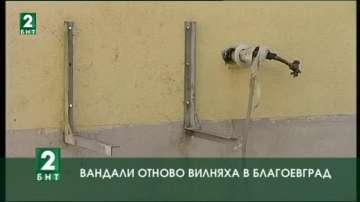 Ваднали отново вилняха в Благоевград