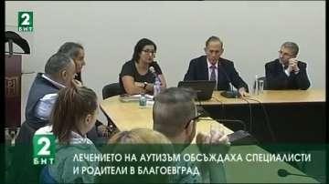 Лечението на аутизъм обсъждаха специалисти и родители в Благоевград