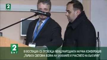 """Научна конференция """"Първата световна война на Балканите и участието на България"""