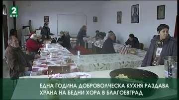 Една година доброволческа кухня раздава храна на бедни хора в Благоевград