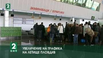 Увеличение на трафика на Летище Пловдив